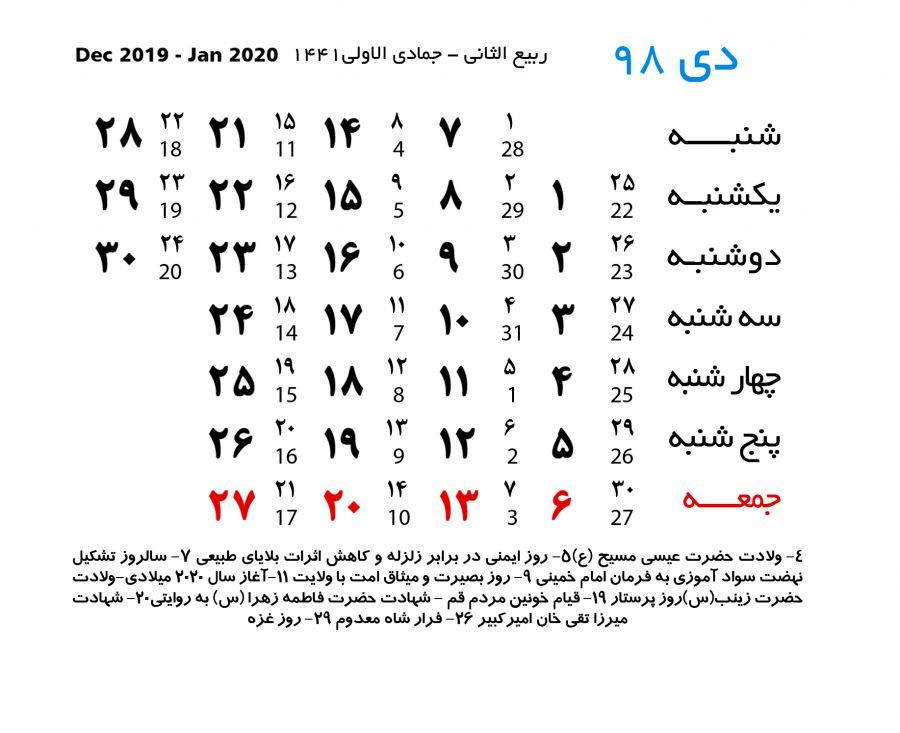 تعطیلات دی ۹۸ : تعطیلات رسمی و مناسبتهای دی ماه ۱۳۹۸