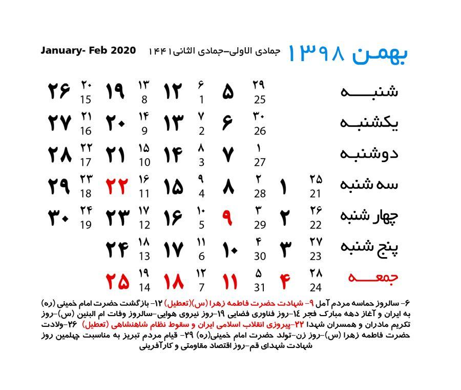 تعطیلی های رسمی و غیر رسمی بهمن ماه ۱۳۹۸