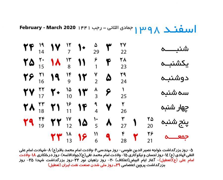 مروری بر مناسبت ها و تعطیلات اسفند ماه ۱۳۹۸