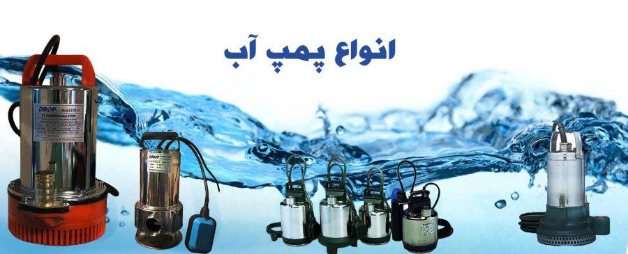 کاربرد پمپ آب چیست ؟