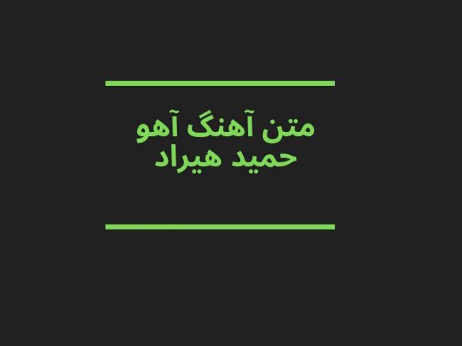 متن ترانه اهو از حمید هیراد