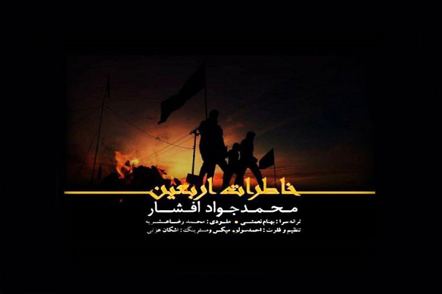Mohammadjavad Afshar _ Khaterate Arbaein