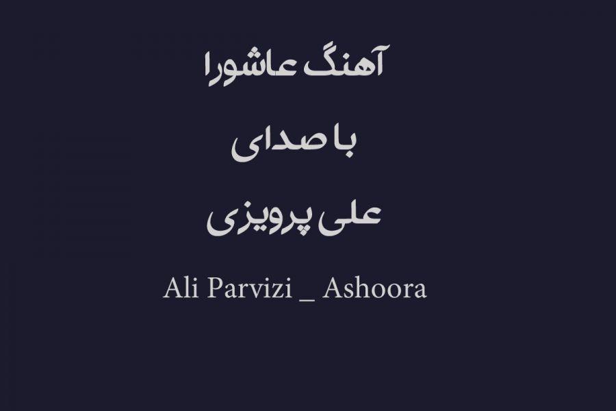 Ali Parvizi – Ashoora