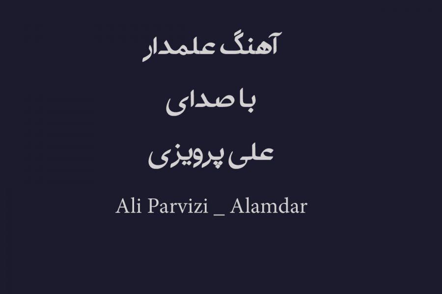 دانلود آهنگ علی پرویزی بنام علمدار