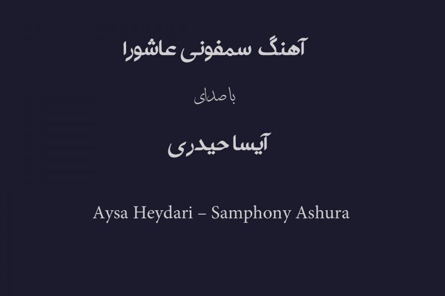 Aysa Heydari – Samphony Ashura