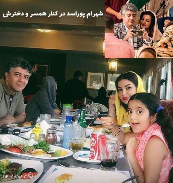 همسر شهرام پوراسد و دخترش