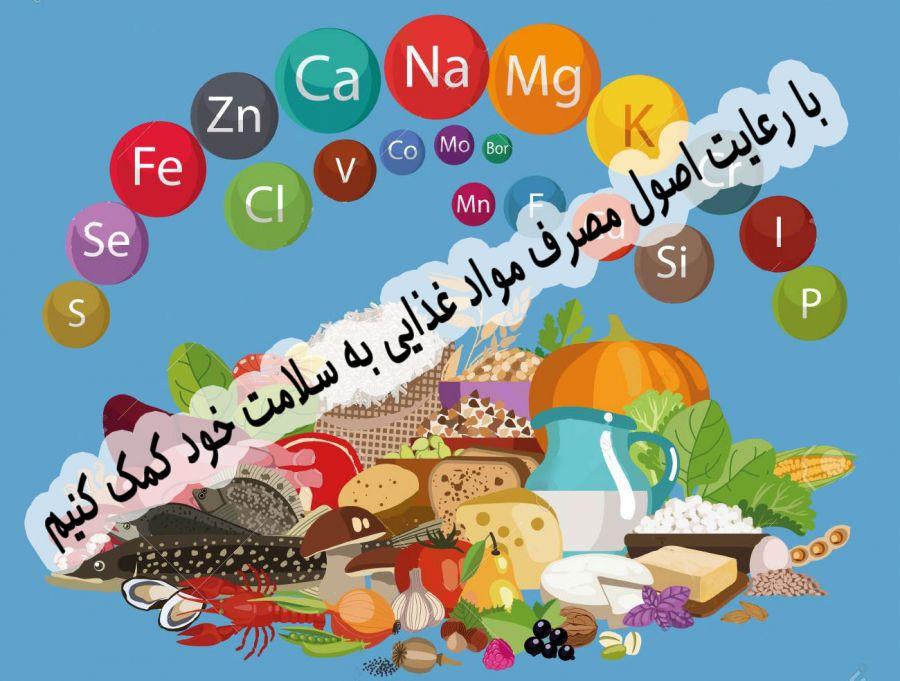 ممنوعیت مصرف همزمان غذا ها : کدام غذا ها را نباید با هم خورد ؟