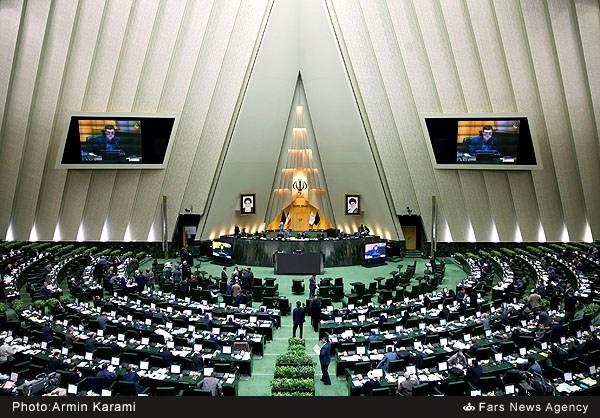 صحن علنی مجلس/ ۲۵ مهر ۹۵