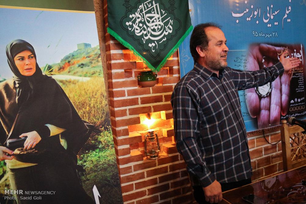 نشست خبری فیلم ابو زینب
