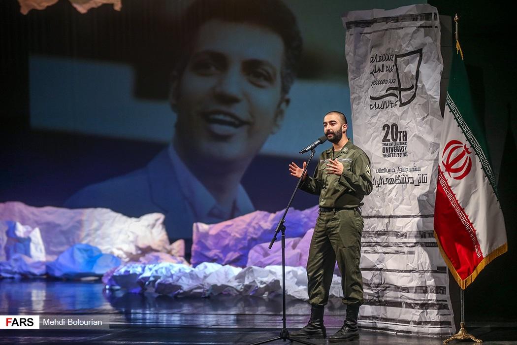 آیین اختتامیه جشنواره تئاتر دانشگاهی