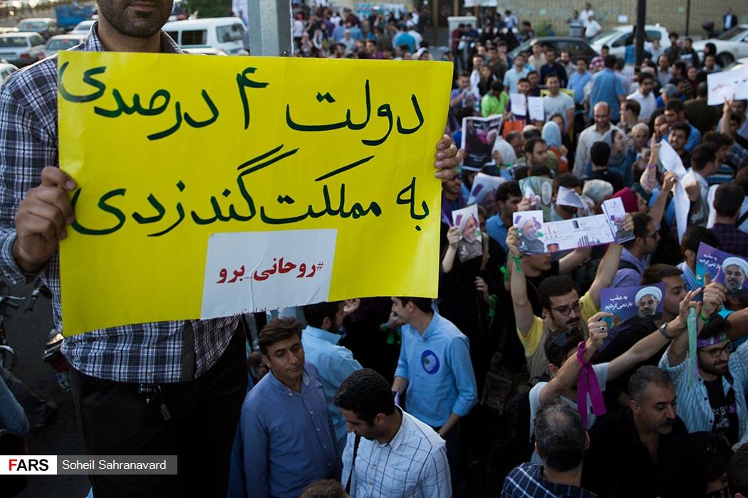 آخرین ساعات تبلیغات انتخابات ریاست جمهوری در تهران -۱