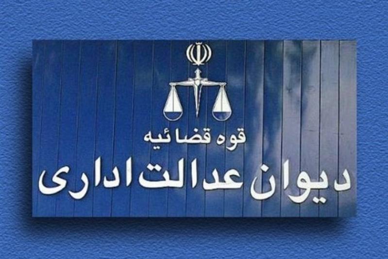 دیوان عدالت اداری چند مصوبه شوراهای شهر را ابطال کرد