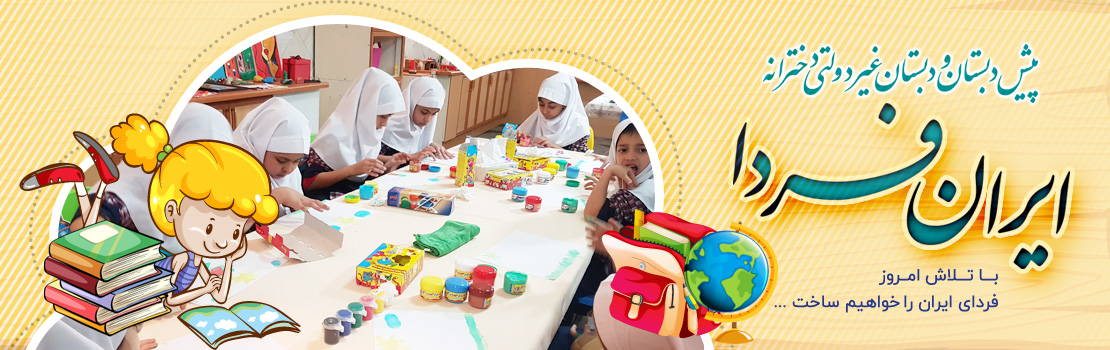 دبستان دخترانه ایران فردا منطقه 22