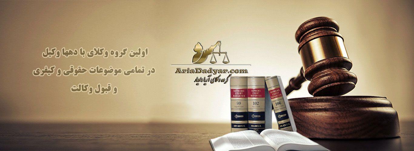 گروه وکلای آریا دادیار چگونه سایتی است؟