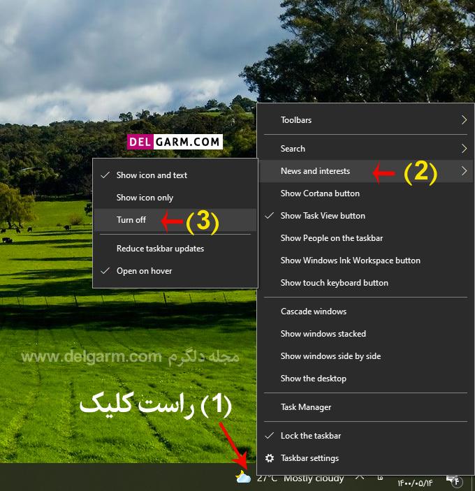 نحوه حذف آب و هوا از نوار وظیفه Taskbar ویندوز 10