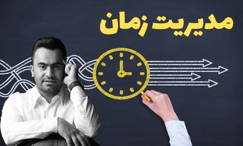 3 گام کاملا عملی در مدیریت زمان