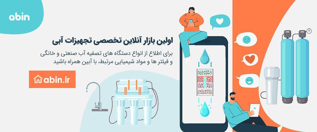 فیلتر ممبران چیست و چه کاربردی در تصفیه آب دارد؟