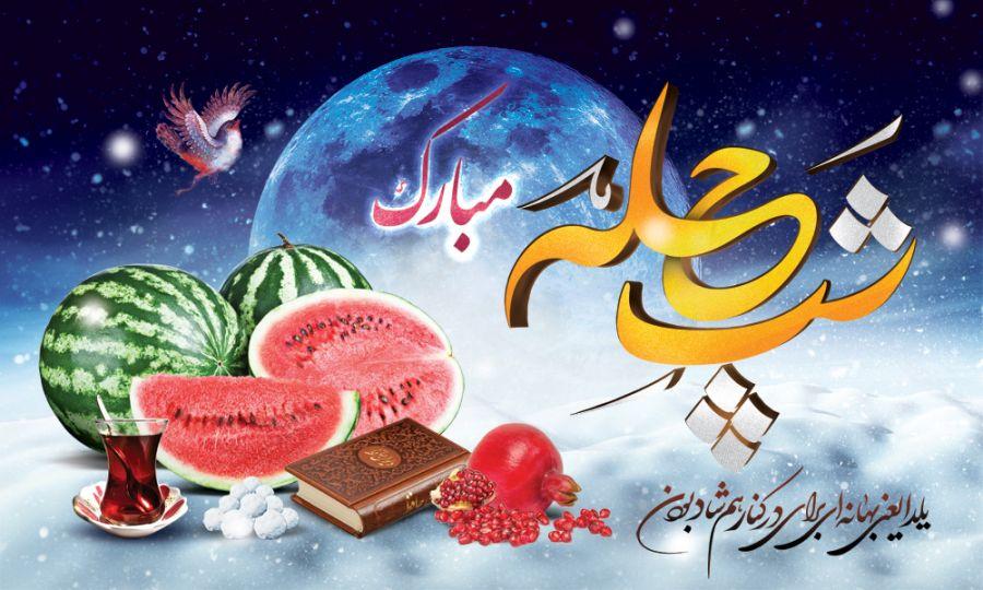 عکس مخصوص شب یلدا