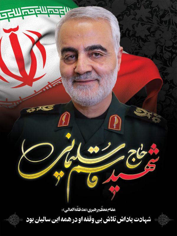 عکس پروفایل شهادت سردار سلیمانی و رهبر