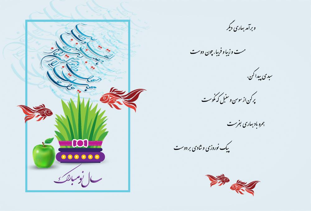 کارت پستال تبریک سال نو - تبریک نوروز