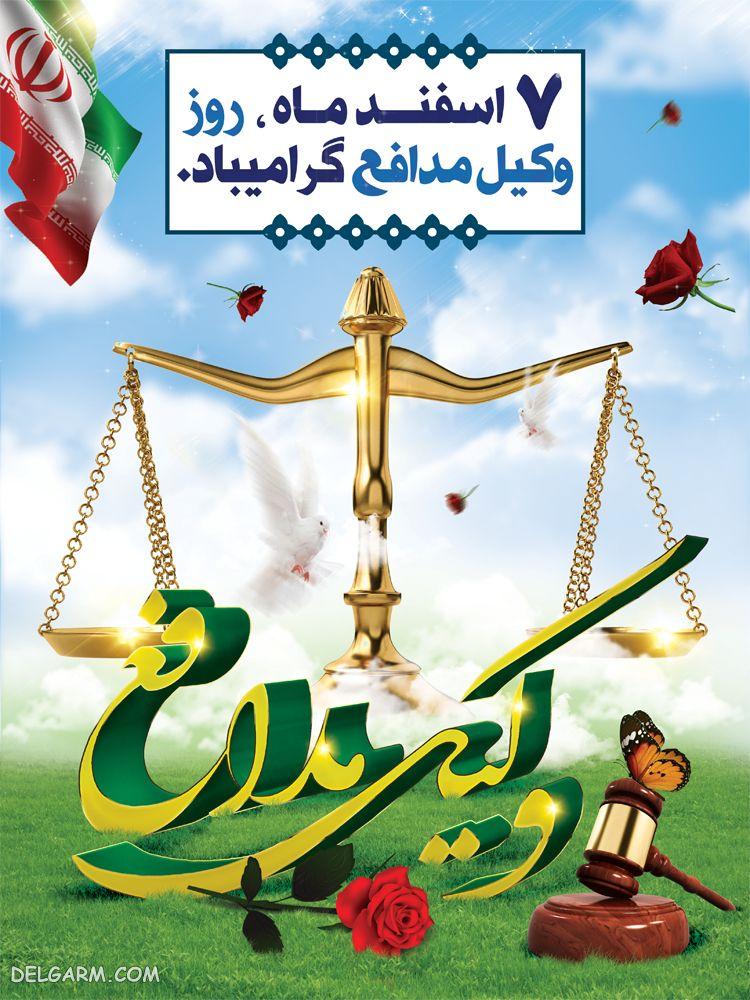 تبریک روز وکیل - پوستر رسمی پوستر و عکس تبریک روز وکیل