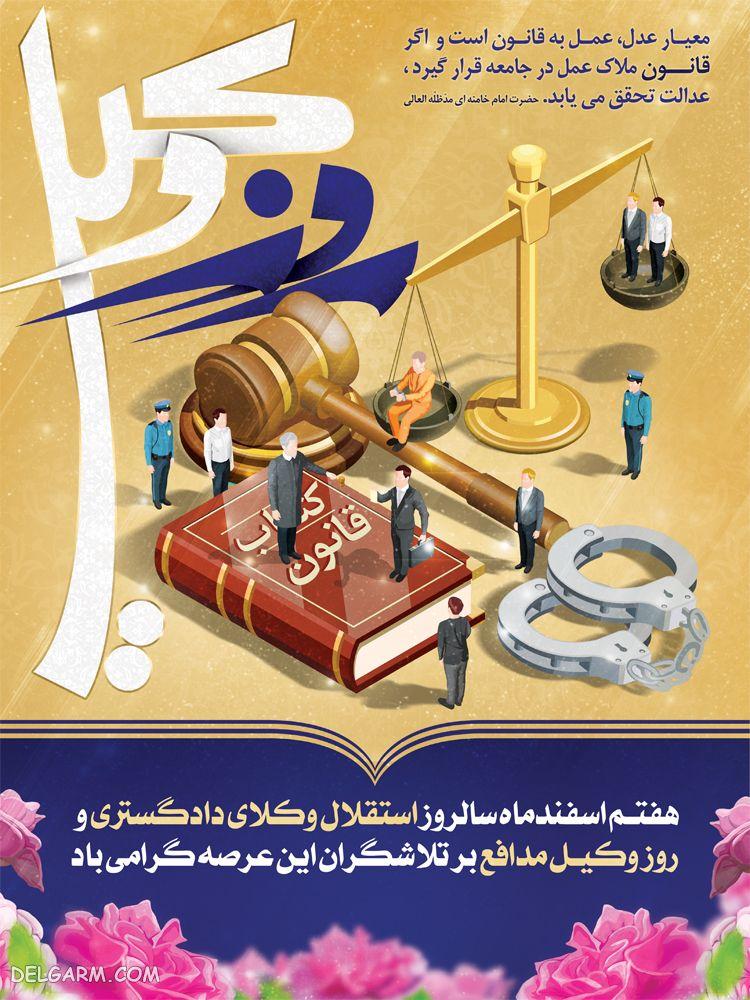 پوستر و عکس تبریک روز وکیل