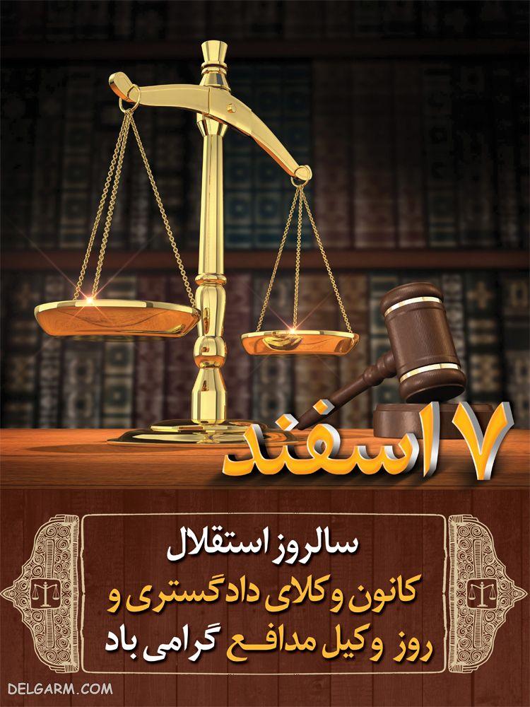 پوستر رسمی تبریک روز وکلا و وکیل مدافع
