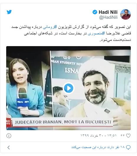 خودکشی یا قتل قاضی منصوری