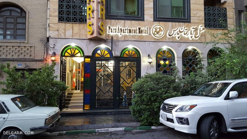 هتلآپارتمان پارس تهران