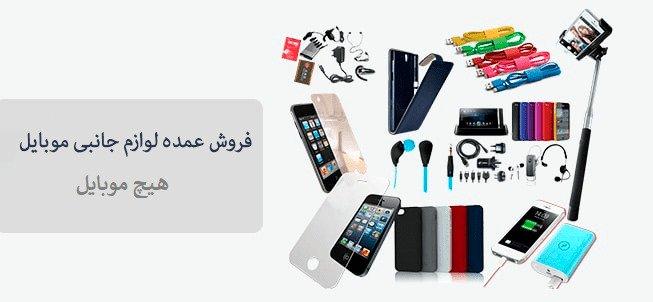 فروش عمده لوازم جانبی موبایل
