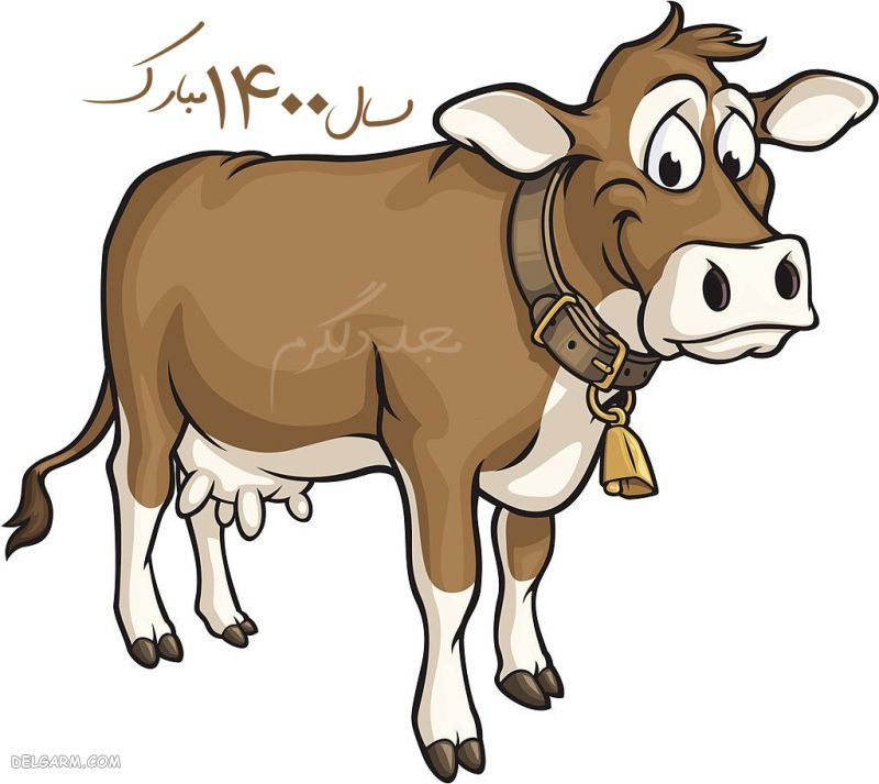 لحظه دقیق تحویل سال ۱۴۰۰ و حیوان نماد این سال چیست ؟