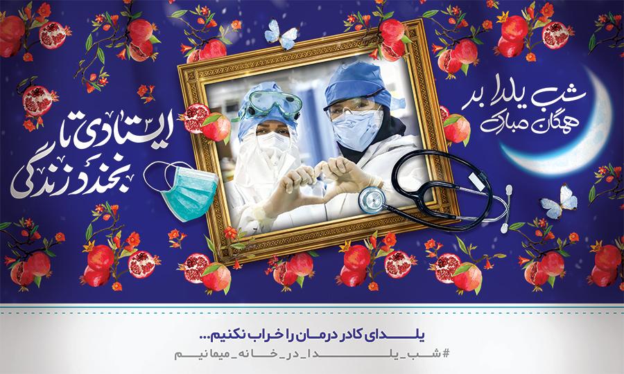 تبریک یلدا پرستاری در خانه بمانیم