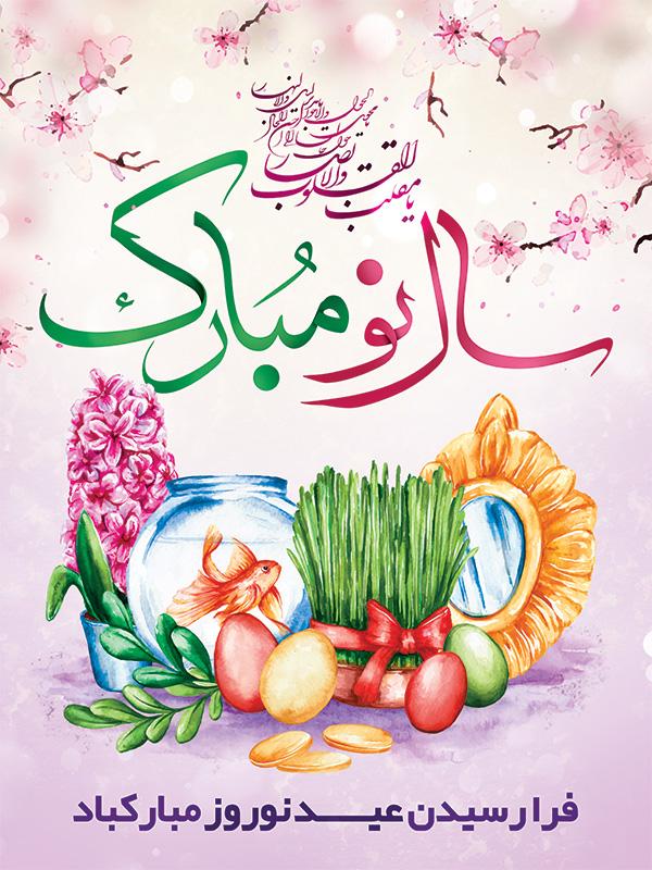 عکس استوری عید نوروز مبارک