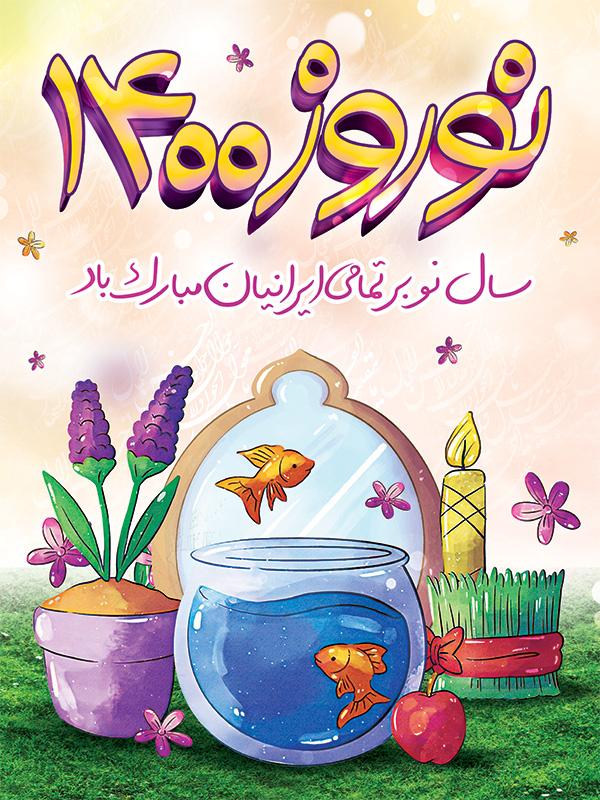 عید نوروز 1400 سال نو مبارک