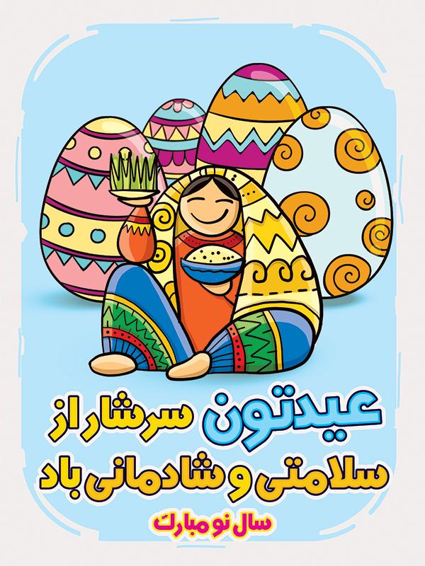عیدتون سر شار از سلامتی