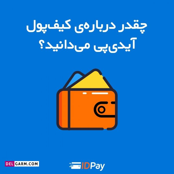فواید وب سرویس درگاه پرداخت و کیف پول آیدی پی چیست؟