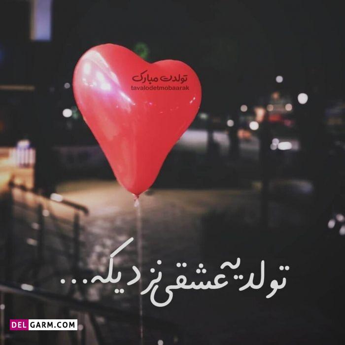 خاص ترین و متفاوت ترین متن ، شعر و دوبیتی تبریک تولد رومانتیک و عاشقانه