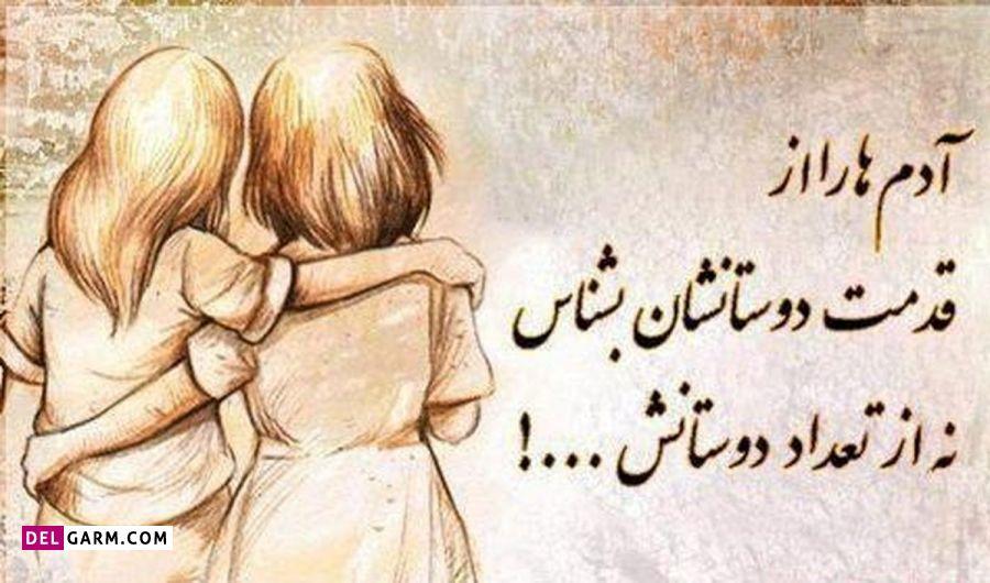 جملات زیبا و احساسی در مورد دوست