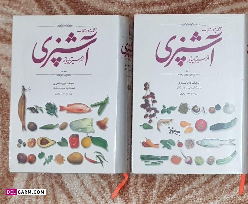 کتاب مستطاب آشپزی