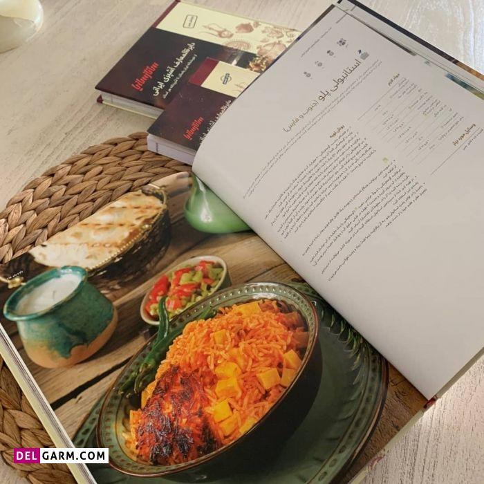 دایرةالمعارف آشپزی ایرانی