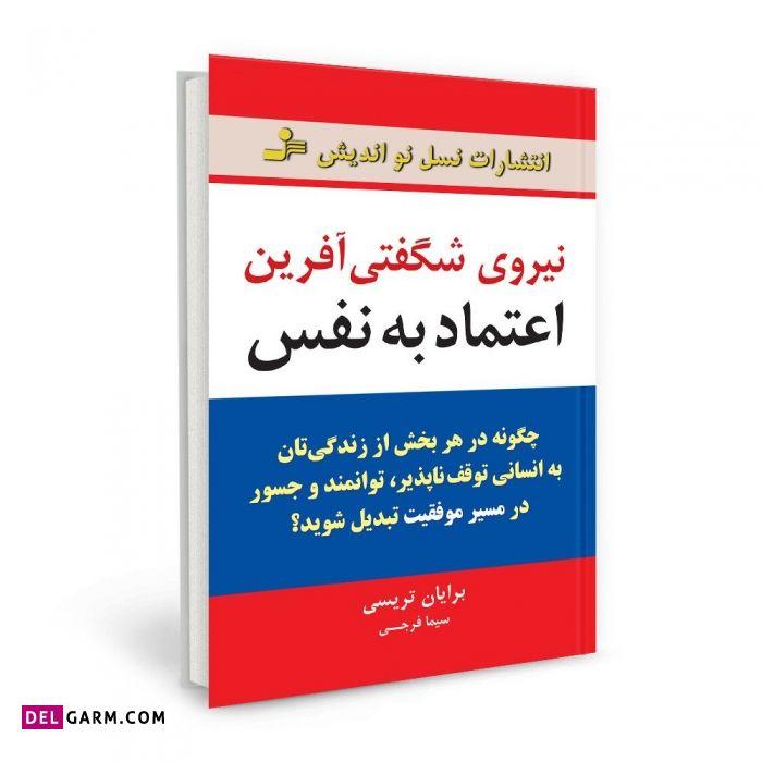معرفی کتاب های اعتماد به نفس : نیروی اعتماد به نفس