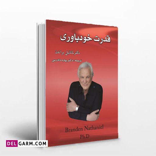 معرفی کتاب های اعتماد به نفس : کتاب قدرت خود باوری