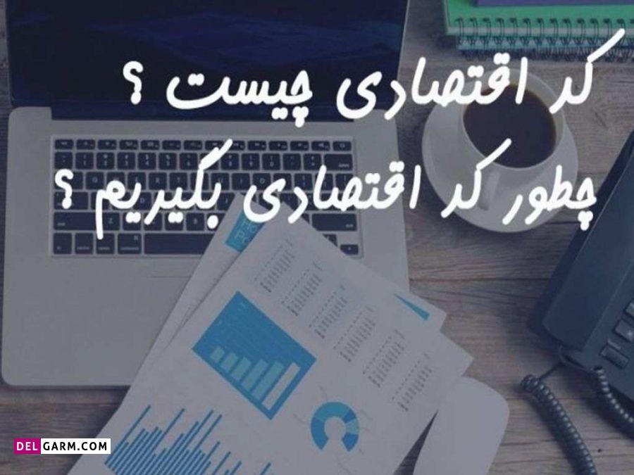 مراحل اخذ کد اقتصادی
