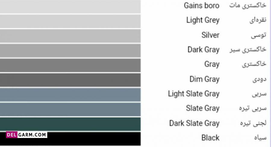 تفاوت های رنگ طوسی و خاکستری