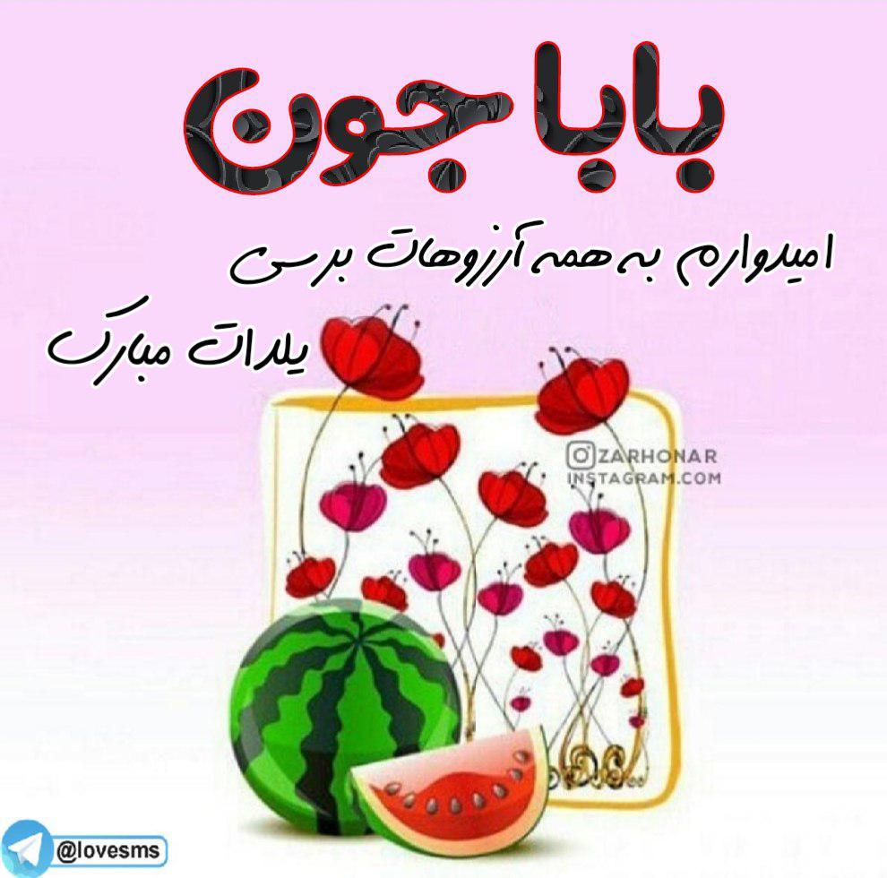 ۷۵ عکس نوشته تبریک شب یلدا به اطرافیان و دوستان