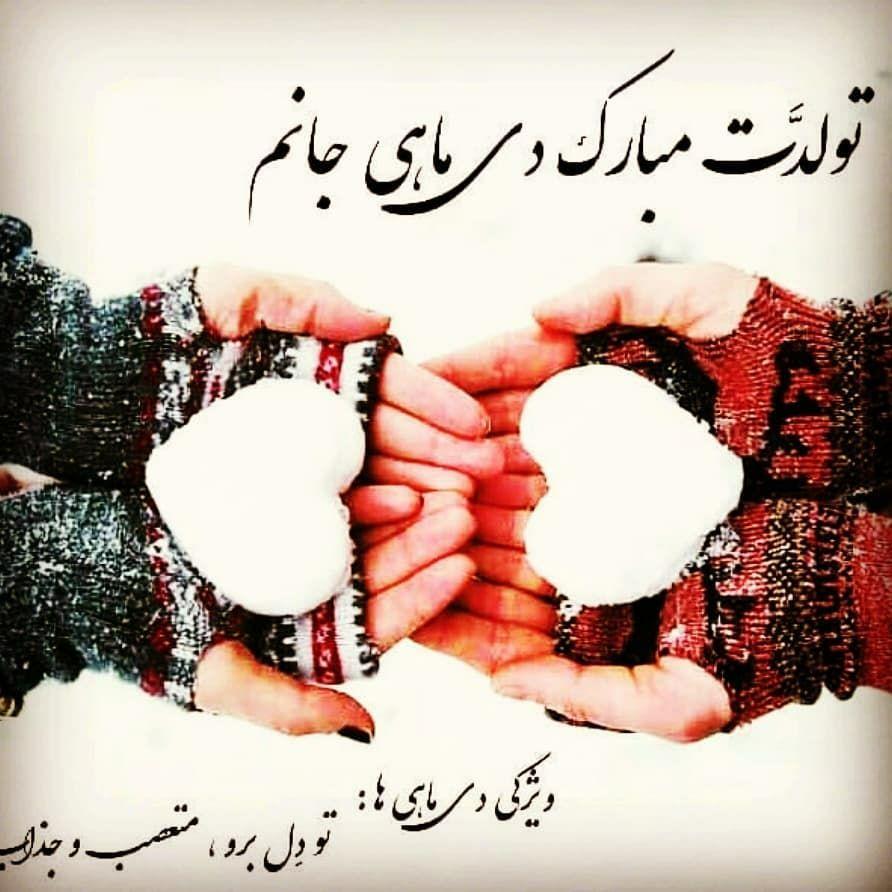 عکس تولد عشقم بهمن ماهیه