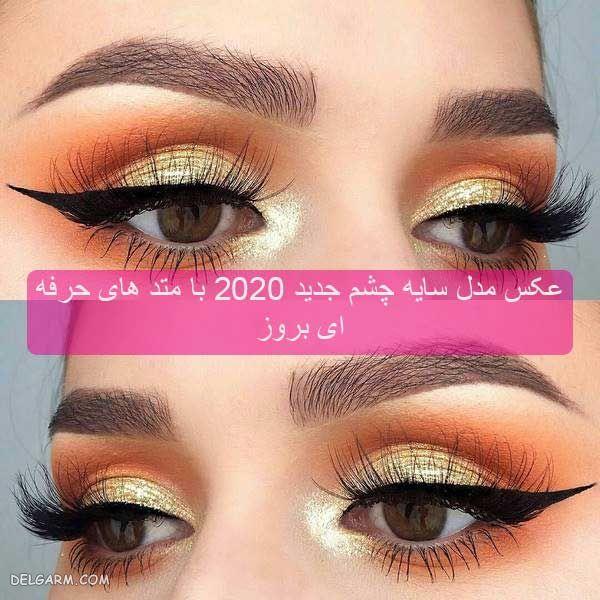 عکس مدل سایه چشم جدید ۲۰۲۰ با متد های حرفه ای بروز