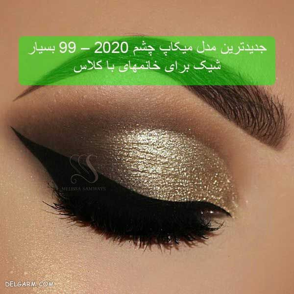 جدیدترین مدل میکاپ چشم ۲۰۲۰ – ۹۹ بسیار شیک برای خانمهای با کلاس