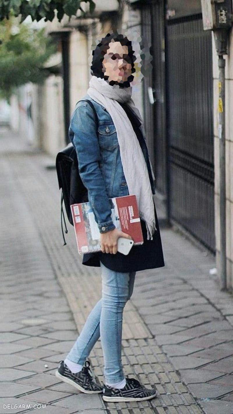 تیپ دانشجویی دخترانه