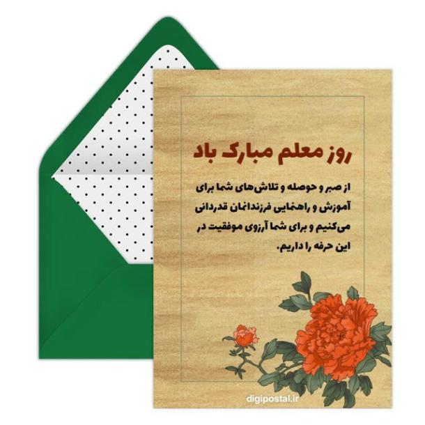 کارت پستال دیجیتال روز معلم | کارت پستال دیجیتال تشکر از معلم
